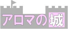 アロマの城